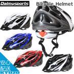 Palmy Sports ヘルメット PS-MV28  自転車用 サイクルヘルメット 軽量で安全 サイクリングに最適 通勤 通学 大人用  自転車の九蔵
