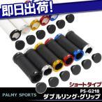 Palmy Sports ダブルリング・グリップ PS-G218 自転車 グリップ アルミカラーリング装備 ホワイト レッド