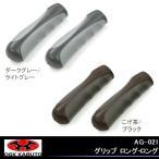 OGK技研 AG-021 グリップ ロング・ロング 交換用グリップ 2本セット ペア グリップシフト車には使用不