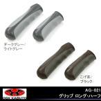 OGK技研 AG-021 グリップ ロング・ハーフ 交換用グリップ 2本セット ペア 片側グリップシフト車に最適