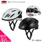 OGK KABUTO SN-11 スクールヘルメット オージーケー カブト サイクルヘルメット