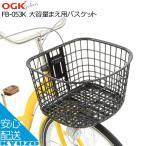 OGK技研 大容量まえ用バスケット FB-053K バスケット 籠 カゴ 自転車の九蔵