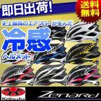 OGK KABUTO カブト Zenard ゼナード ヘルメット 大人用 サイクルヘルメット