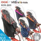 OGK技研 RCR-003 後ろ子供乗せ用レインカバー ハレーロミニ 6色