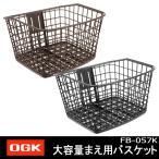 OGK技研 FB-057K 大容量まえ用バスケット 自転車 籠 カゴ かご フロント用 前かご フロントバスケット
