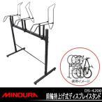 MINOURA ミノウラ DS-4200 前輪持上げ式ディスプレイスタンド 自転車 車庫 駐輪 3台 収納