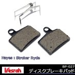 Vesrah BP-027D ディスク ブレーキパッド 自転車用