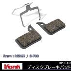 Vesrah BP-049CX ディスク ブレーキパッド 自転車用