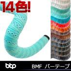 btp BMFBMF バーテープ 自転車 ハンドルテープ ドロップハンドル ロードバイク 交換 カラフル おしゃれ