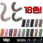 btp BRBNBRBN バーテープ 自転車 ハンドルテープ ドロップハンドル ロードバイク 交換 カラフル おしゃれ