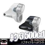 CATEYE キャットアイ HL-HUB150N ハブダイナモ ヘッドライト 自転車 ライト LED シティサイクル ママチャリ