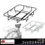 昭和インダストリーズ CZ-01 フィックスキャッチ 自転車 荷台 リアバスケット