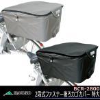 MARUTO 大久保製作所 BCR-2800 2段式ファスナー後ろカゴカバー 特大 バスケットカバー リアバスケット リアかご 自転車カバー