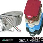 MARUTO 大久保製作所 BCR-2450 2段式ファスナー後ろカゴカバー バスケットカバー リアバスケット リアかご 自転車カバー