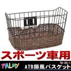 PALMY ATB籐風バスケット TB-65-1 ブラック/MIX ブラウン バスケット かご 籠 スポーツ車用