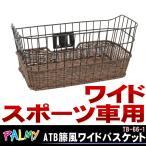 PALMY ATB籐風ワイドバスケット TB-66-1 ブラック/MIX ブラウン バスケット かご 籠 スポーツ車用 自転車
