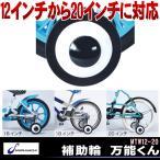 丸八工機 補助輪 万能くん MTW12-20 12-20インチ 補助輪 子供車 子供用自転車 キッズバイク ジュニア自転車