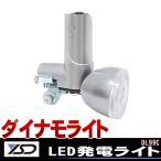 YSD LED発電ライト DL99C シルバー ライト LEDライト ダイナモ シティサイクル 子供用自転車 などに 自転