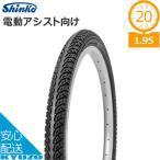 シンコー 電動アシスト自転車向けタイヤ SR-024 ブラック 20*1.95 自転車用タイヤ   自転車の九蔵