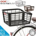 OGK技研 軽量うしろバスケット RB-018 バスケット 自転車 カゴ 籠 自転車の九蔵