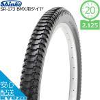 シンコー BMX用タイヤ SR-173 タイヤ 20*2.125 20インチ自転車 自転車の九蔵