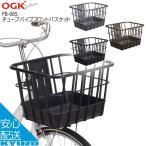 OGK技研 チューブパイプフロントバスケット FB-065 バスケット 籠 カゴ 自転車 自転車の九蔵