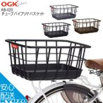 OGK技研 チューブパイプリヤバスケット RB-020 バスケット 籠 カゴ 自転車 自転車の九蔵