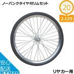 オオシマ 20×2.125 ノーパンクタイヤ付リムセット 組付 20×2.125 20インチ ノーパンクタイヤ チューブレス リヤカー用   自転車の九蔵