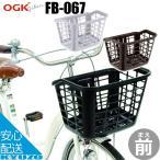 OGK技研 フロントバスケット FB-067 前 カゴ 籠 自転車 ママチャリ シティサイクル プラスチック 自転車