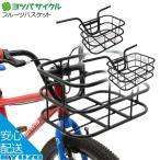 ヨツバサイクル フルーツバスケット YB82 ハンドル一体 カゴ 籠 フロントバスケット 子供用自転車 キッズ