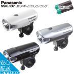 Panasonic パナソニック LEDスポーツかしこいランプ NSKL137-F LEDライト 自転車ライト サイクリングライト 電池 フロントライト 前照灯 自動 点灯 消灯 オート