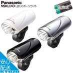 Panasonic パナソニック LEDスポーツライト NSKL143-B 自転車ライト