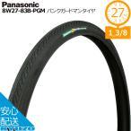 Panasonic パナソニック パンクガードマンタイヤ 8W27-83B-PGM 27×1 3/8 27インチ 自転車タイヤ