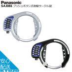Panasonic パナソニック プッシュボタン式後輪サークル錠 SAJ081S  自転車 ロック カギ 鍵 防犯 リング錠