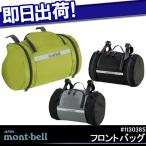 montbell モンベル フロントバッグ #1130385 自転車 ハンドル取付 サイクルバック ロードバイク マウンテンバイク等のハンドルに取り付け