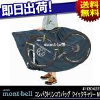 montbell モンベル コンパクトリンコウバッグ クイックキャリー M #1130425 輪行バック 自転車 マウンテンバイク クロスバイク等の運送に