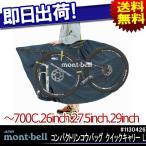 montbell モンベル コンパクトリンコウバッグ クイックキャリー L #1130426 輪行バック 自転車 マウンテンバイク クロスバイク等の運送に