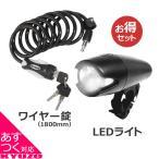 自転車用アクセサリーパーツ2点セット(ロングワイヤーロック+5灯LEDライト)