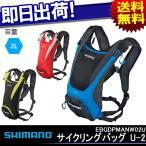 SHIMANO (シマノ)  U-2 サイクリングバック リュックサック バックパック 自転車 2L 自転車バッグ バックパック サイクリングバッグ デイパック