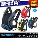 SHIMANO (シマノ)  U-6 サイクリングバック リュックサック バックパック 自転車 6L 自転車バッグ バックパック サイクリングバッグ デイパック