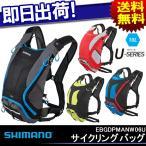 SHIMANO (シマノ)  U-10 サイクリングバック リュックサック バックパック 自転車 10L 自転車バッグ バックパック サイクリングバッグ デイパック