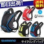 SHIMANO (シマノ)  U-15 サイクリングバック リュックサック バックパック 自転車 15L 自転車バッグ バックパック サイクリングバッグ デイパック