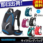 SHIMANO (シマノ)  R-12 サイクリングバック リュックサック バックパック 自転車 12L 自転車バッグ バックパック サイクリングバッグ デイパック