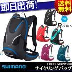 SHIMANO (シマノ)  R-16 サイクリングバック リュックサック バックパック 自転車 16L 自転車バッグ バックパック サイクリングバッグ デイパック