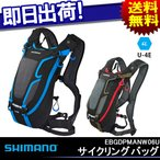 SHIMANO (シマノ)  U-4E サイクリングバック リュックサック バックパック 自転車 4L 自転車バッグ バックパック サイクリングバッグ デイパック