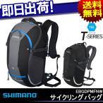 SHIMANO (シマノ)  T-15 サイクリングバック リュックサック バックパック 自転車 15L 自転車バッグ バックパック サイクリングバッグ デイパック