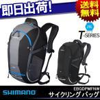 SHIMANO (シマノ)  T-25 サイクリングバック リュックサック バックパック 自転車 25L 自転車バッグ バックパック サイクリングバッグ デイパック