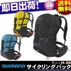 SHIMANO (シマノ)  H-26 サイクリングバック リュックサック 自転車 26L 自転車バッグ バックパック サイクリングバッグ デイパック カバン