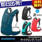 SHIMANO (シマノ)  R-8 サイクリングバック リュックサック バックパック 自転車 8L 自転車バッグ バックパック サイクリングバッグ デイパック