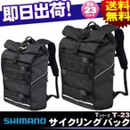 SHIMANO (シマノ)  T-23 サイクリングバック リュックサック バックパック 自転車 23L 自転車バッグ バックパック サイクリングバッグ デイパック